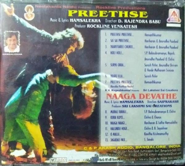 Preetheesh - Naaga Devathe Telugu Film Audio CD by Hamsalekha www.mossymart.com 2