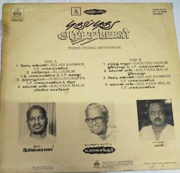 Pudhu Pudhu Arthangal Tamil Film LP Vinyl Record by Ilayaraja www.mossymart.com 1