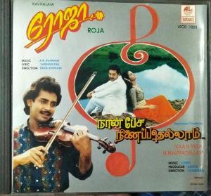 Roja - Naan Pesa ninaipathellam Tamil film Audio CD by A R Rahman - Chirpi www.mossymart.com 1