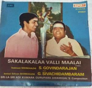 Sakalakalaa Valli Maalai Tamil Songs EP Vinyl Record by T R Papa www.mossymart.com 1