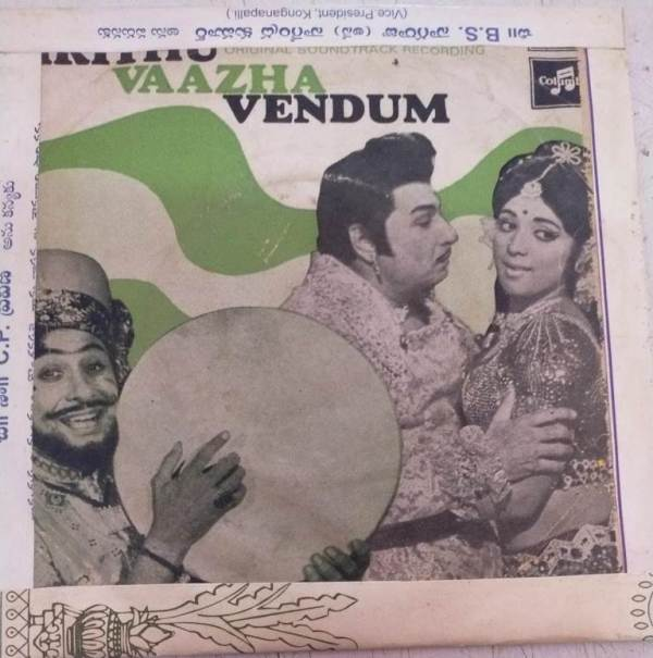 Sirithu Vaazha Vendum Tamil Film EP Vinyl Record by M S Viswanathan www.mossymart.com 1
