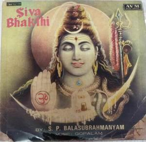 Siva Bhakthi Sanskrit Devotioal EP Vinyl Record by B Gopalam www.mossymart.com 2