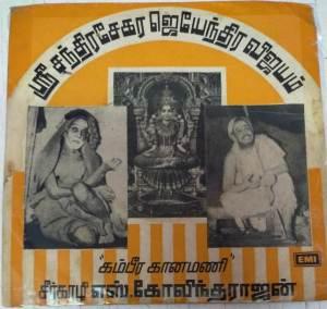 Sri Chandrasekara Jayendra Vijayam Tamil Film EP Vinyl Record by D B Ramachandran www.mossymart.com 2