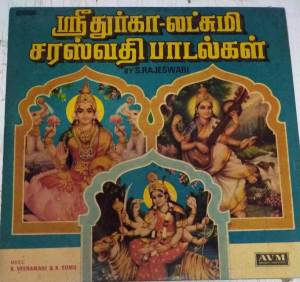 Sri Durga Lakshmi Saraswathi Songs Tamil devotional LP Vinyl Record by S Rajeswari www.mossymart.com 2