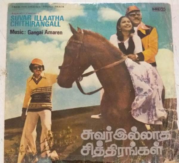 Suvar Illatha Chithirangal Tamil Film EP Vinyl Record by Gangai Amaren www.mossymart.com 1