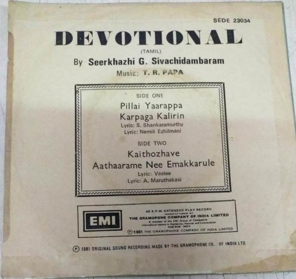 Tamil Devotional Songs EP Vinyl Record By T R Papa www.mossymart.com 2