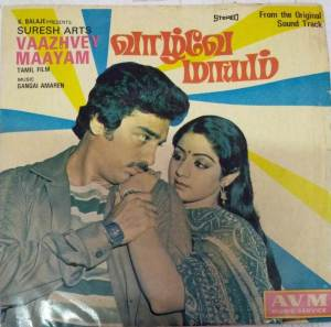 Vaazhvey Maayam Tamil Film EP Vinyl Record by Gangai Amaren www.mossymart.com 1