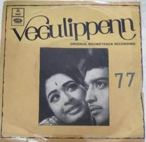 Vegulippen Tamil Film EP Vinyl Record by V Kumar www.mossymart.com 1