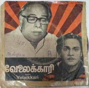 Velaikkari Tamil Film EP Vinyl Record by C R Subburaman www.mossymart.com 2
