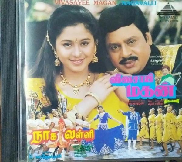 Vivasayee Magan- Nagavalli Tamil Film Audio CD www.mossymart.com 2
