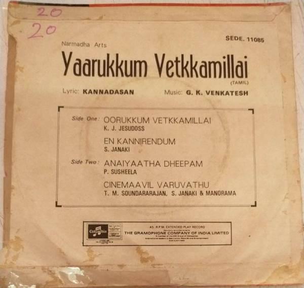 Yaarukkum Vetkkamillai Tamil Film EP Vinyl Record by G K Venkatesh www.mossymart.com 1