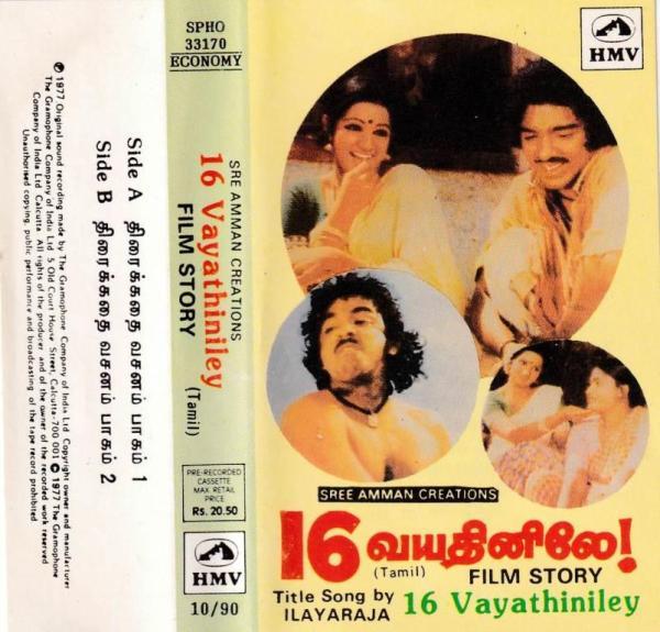 16 Vayathinile Tamil Film Story Audio Cassette by Ilayaraaja www.mossymart.com 1