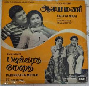 Aalaya Mani - Padikkatha Methai Tamil Film Ep Vinyl Record by M S Viswananthan K V Mahadevan www.mossymart.com 1