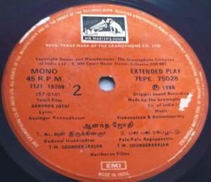 Aanandha Jothi Tamil Film EP Vinyl Record by Viswanathan - Ramamoorthy www.mossymart.com 1