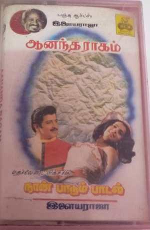Aanandha Raagam - Naan Paadum Paadal Tamil Film Audio Cassette by Ilayaraaja www.mossymart.com 1