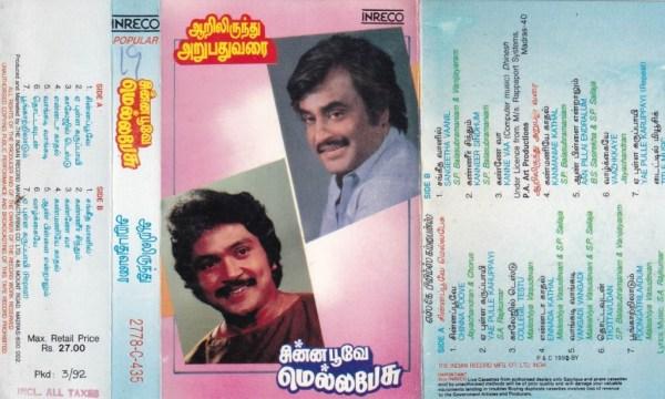 Aarilirunthu Arubathu Varai-Chinna Poove Mella Pesu Tamil Film Audio Cassette www.mossymart.com 1