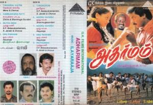 Adharmam Tamil Film Audio Cassette by Ilaiyaraja www.mossymart.com 1