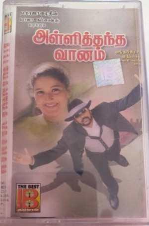 Alli thantha Vaanam Tamil Film Audio Cassette by Vidhyasagar www.mossymart.com 1