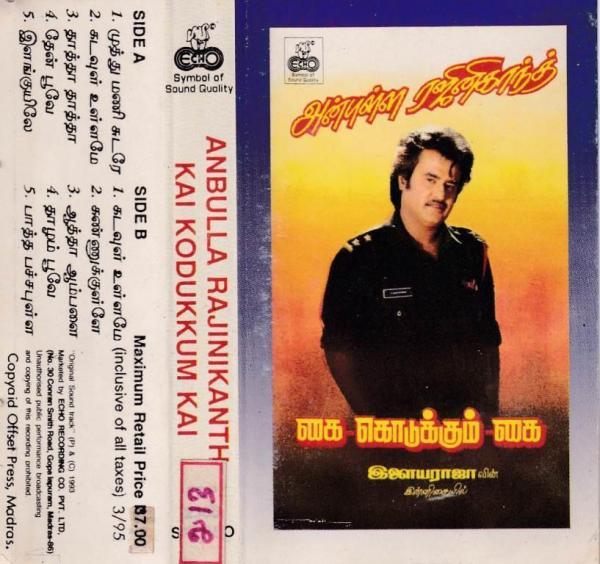 Anbulla Rajinikanth- Kai Kodukkum Kai Tamil Film Audio Cassette by Ilayaraaja www.mossymart.com 1