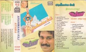 Aranmanai Kizhi - Aathma Tamil Film Audio Cassette by Ilaiyaraja www.mossymart.com 1