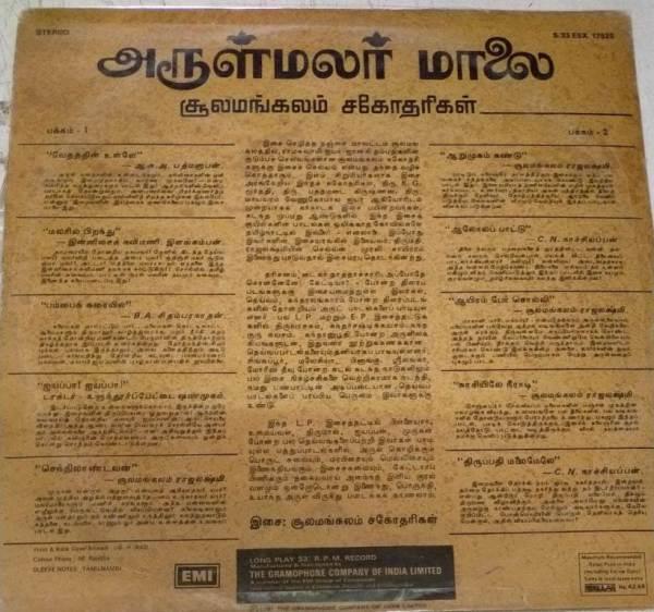 Arulmalar Maalai Tamil devotional songs LP Vinyl Record by Sulamangalam sisters www.mossymart.com 1