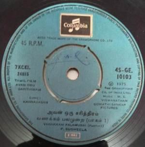 Avan Oru Sarithiram Tamil Film EP Vinyl Record by M S Viswanathan www.mossymart.com 2