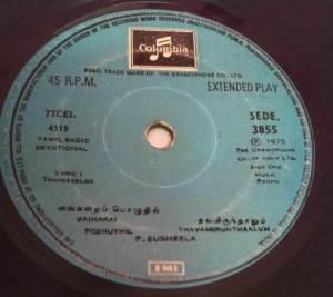 Basic Devotional Tamil Film EP Vinyl Record by Raghu www.mossymart.com 4