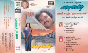 Chinna Jamin Tamil Film Audio Cassette by Ilaiyaraja www.mossymart.com 1