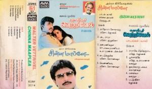 Chinna Maapillai - Walter Vetrivel Tamil Film Audio Cassette by Ilaiyaraja www.mossymart.com 1