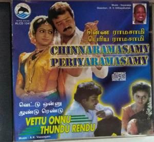 Chinnaramasamy Periyaramasamy - Vettu Onnu Thundu Rendu Tamil Film Audio CD Ilayaraaja www.mossymart.com 1