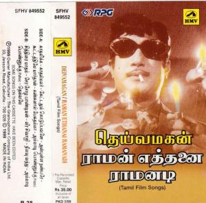Deivamagan - Raman Ethanai Ramanadi Tamil Film Audio Cassette www.mossymart.com 1