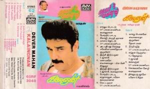 Devar Mahan - Kalaignan Tamil Film Audio Cassette by Ilaiyaraja www.mossymart.com 1