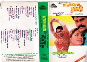 Eattu Patti rasa - Naattu Pura Paattu Tamil Film Audio Cassette by Deva www.mossymart.com 1