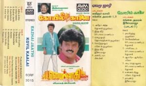 Eazhai Jaathi- Koyil Kaalai Tamil Film Audio Cassette by Ilaiyaraja www.mossymart.com 1
