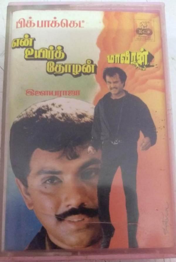 En Uyir Thozan - Maaveeran Tamil Film Audio Cassette by Ilayaraaja www.mossymart.com1