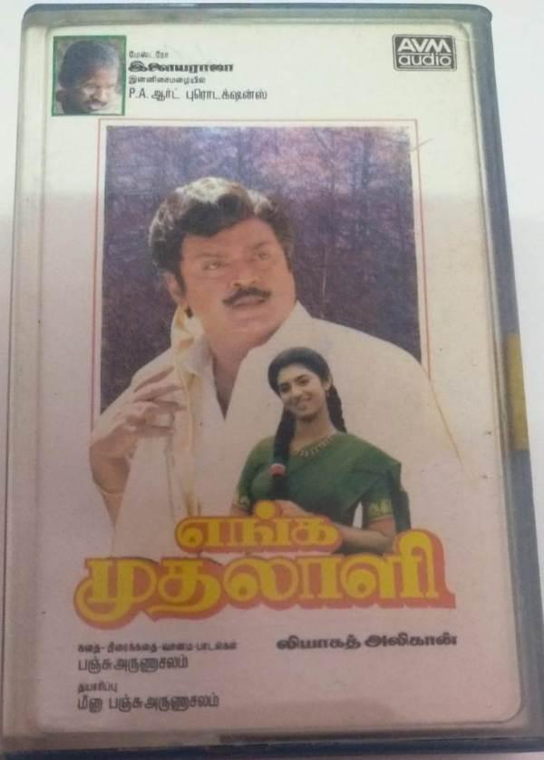 Enga Muthalali Tamil film Audio Cassette by Ilayaraaja www.mossymart.com 1