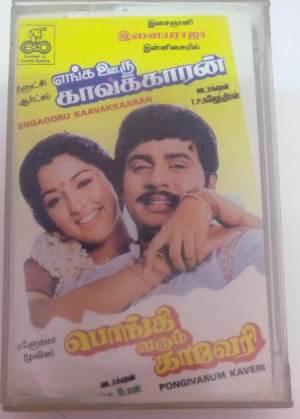 Enga Ooru Kavakkaran - Pongi Varum Kaveri Tamil film Audio Cassette by Ilayaraaja www.mossymart.com 1