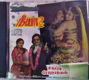 Enippadigal - SIgappu rojakkal- Neeya- Azhyatha Kolangal Tamil FIlm Audio CD by Ilayaraaja www.mossymart.com1