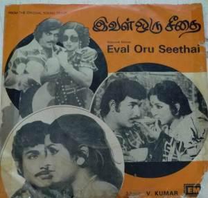 Eval oru Seethai Tamil Film Ep Vinyl Record by V Kumar www.mossymart.com 1