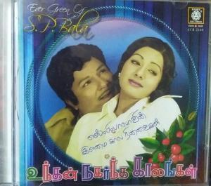 Ever Green Hits of SP Balasubramaniam Tamil Film Hits Audio CD www.mossymart.com 1