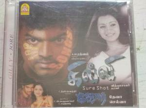 Gilly - Jore Tamil Film Audio CD www.mossymart.com 1