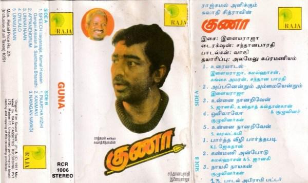 Guna Tamil Film Audio Cassette by Ilaiyaraja www.mossymart.com 1