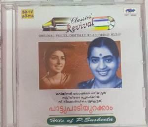 Hits of P Suseela Malayalam Film Hits Audio CD www.mossymart.com 1