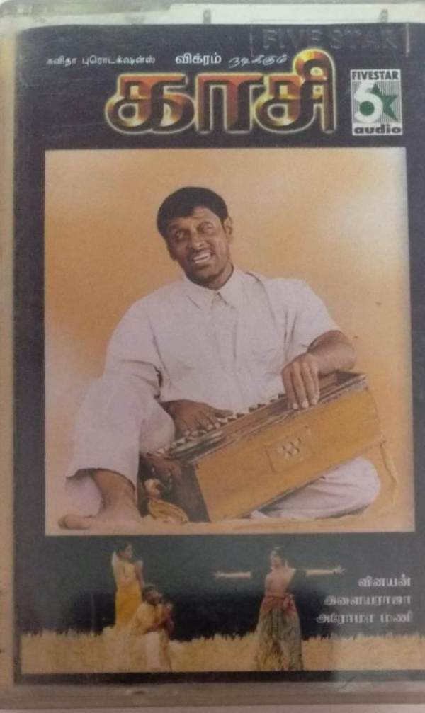 Kasi Tamil film Audio Cassette by Ilayaraaja www.mossymart.com 1