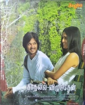 Kaadalil Vizhunthen Tamil FIlm Audio CD by Vijay Antony www.mossymart.com 1
