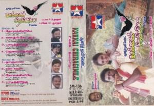 Kaakai Seraginile Tamil Film Audio Cassette by Ilaiyaraja www.mossymart.com 1