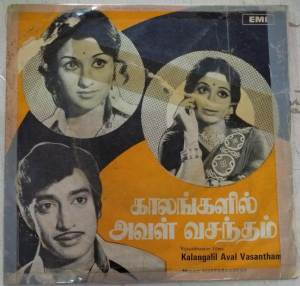 Kaalangalil aval Vasantham Tamil Film Ep Vinyl Record by M S Viswananthan www.mossymart.com 1