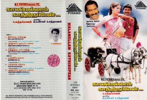 Kalamellam kathirupean Tamil Film Audio Cassette www.mossymart.com 1