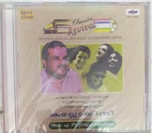 Kallolini Malayalam Film Hits Audio CD by P Jayachandran www.mossymart.com 2