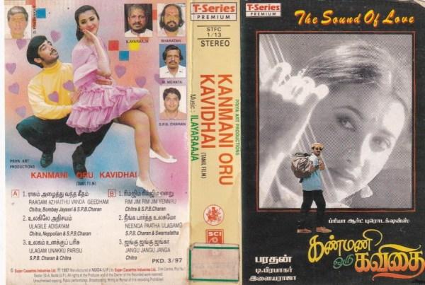 Kanmani Oru Kavithai Tamil Film Audio Cassette by Ilaiyaraja www.mossymart.com 1